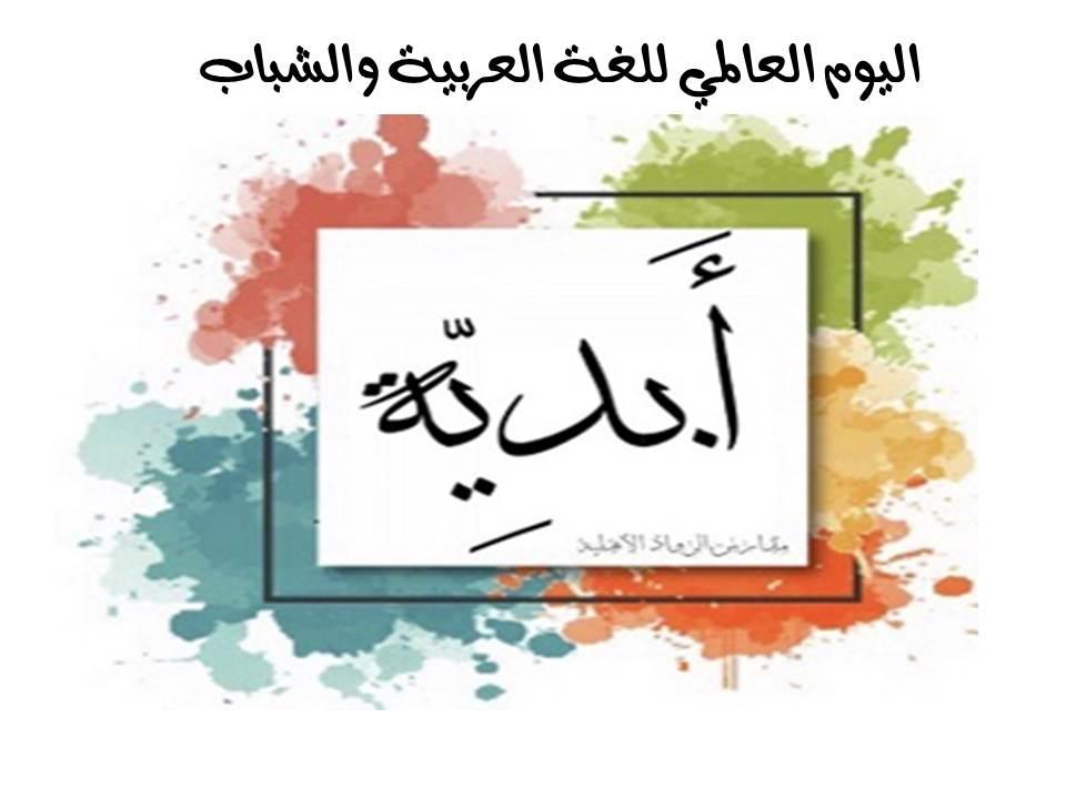 اليوم العالمي للغة العربية والشباب (أبدية)