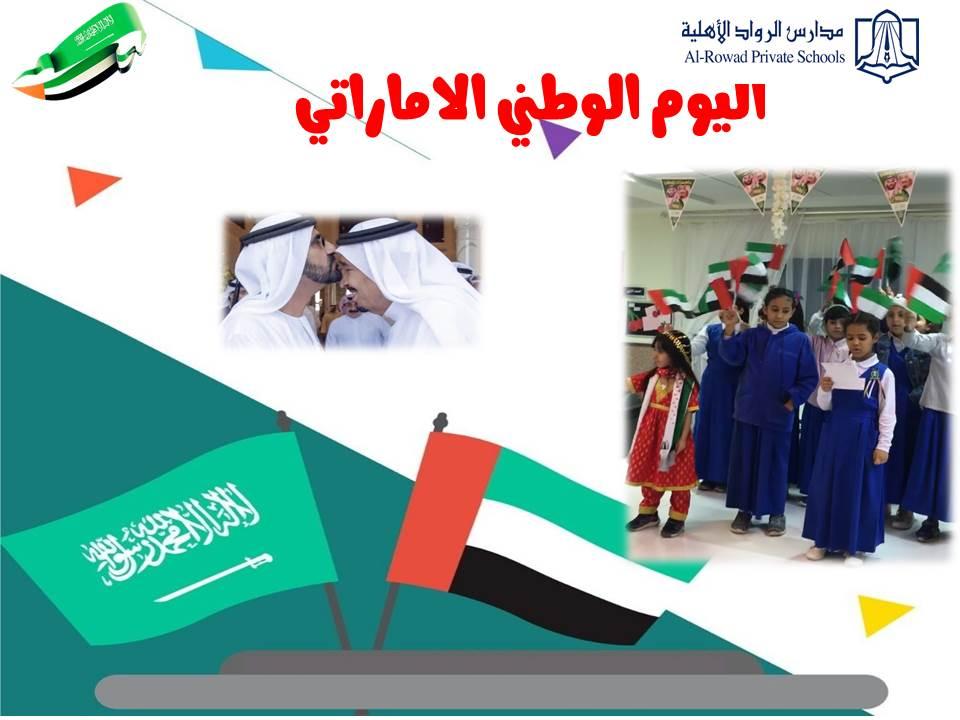 مدارس الرواد تحتفي باليوم الوطني الاماراتي ( اخاءٌ ومحبة)
