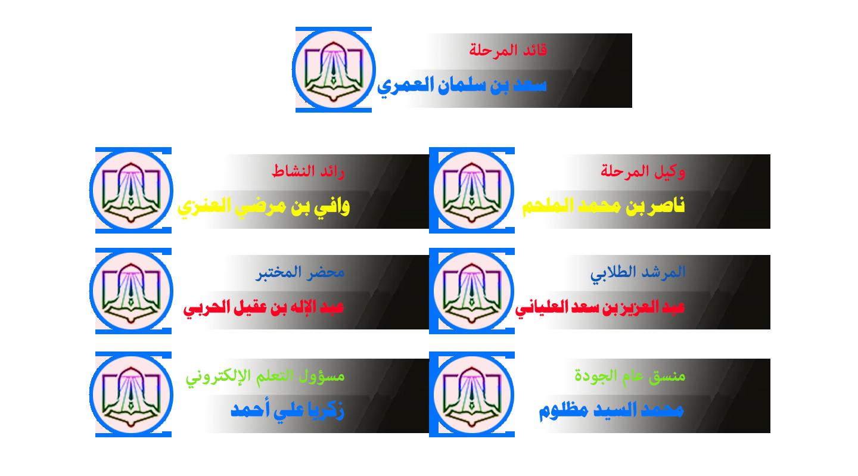 الهيئة الإدارية بالقسم الثانوي بنين