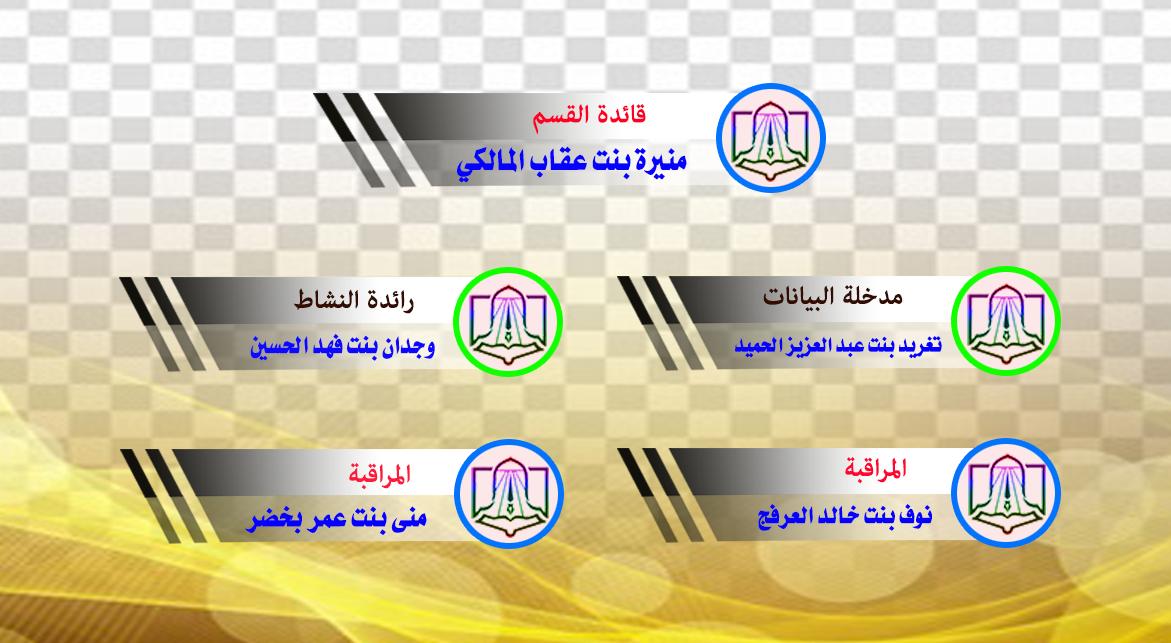 الهيئة الإدارية بقسم الروضة والتمهيدي