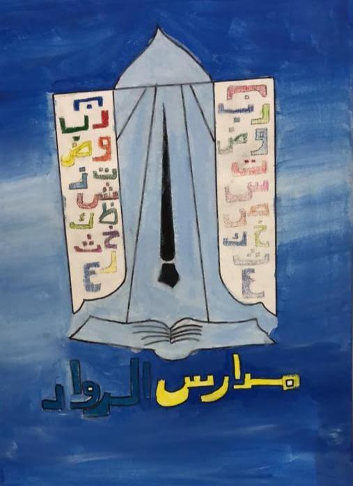 أولمبياد الرسم والزخرفة والخط العربي