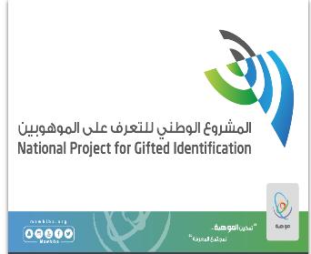 انطلاق المشروع الوطني لرعاية الموهوبين