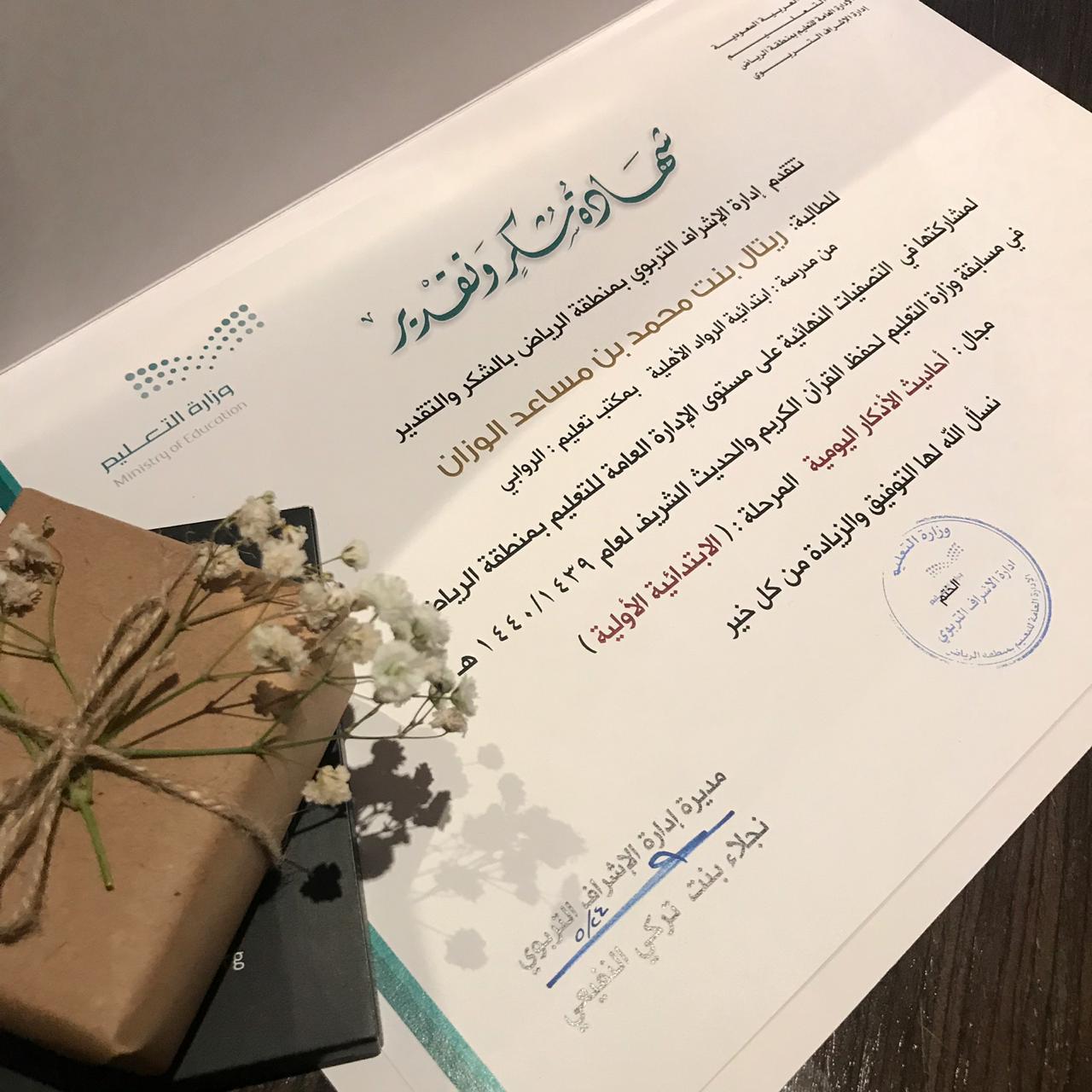 كلنا فخر بكِ(فوز مسابقة وزارة التعليم لحفظ الأذكار على مستوى الرياض )