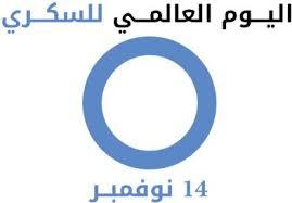 برنامج توعوي عن السكري احتفاء باليوم العالمي للسكر