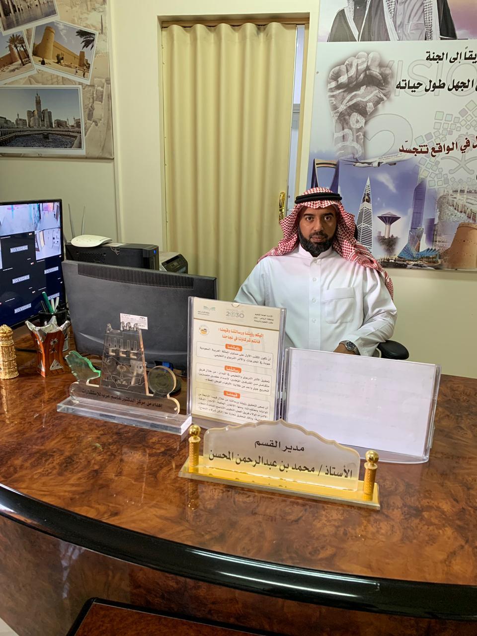 الاستاذ / محمد بن عبدالرحمن المحسن