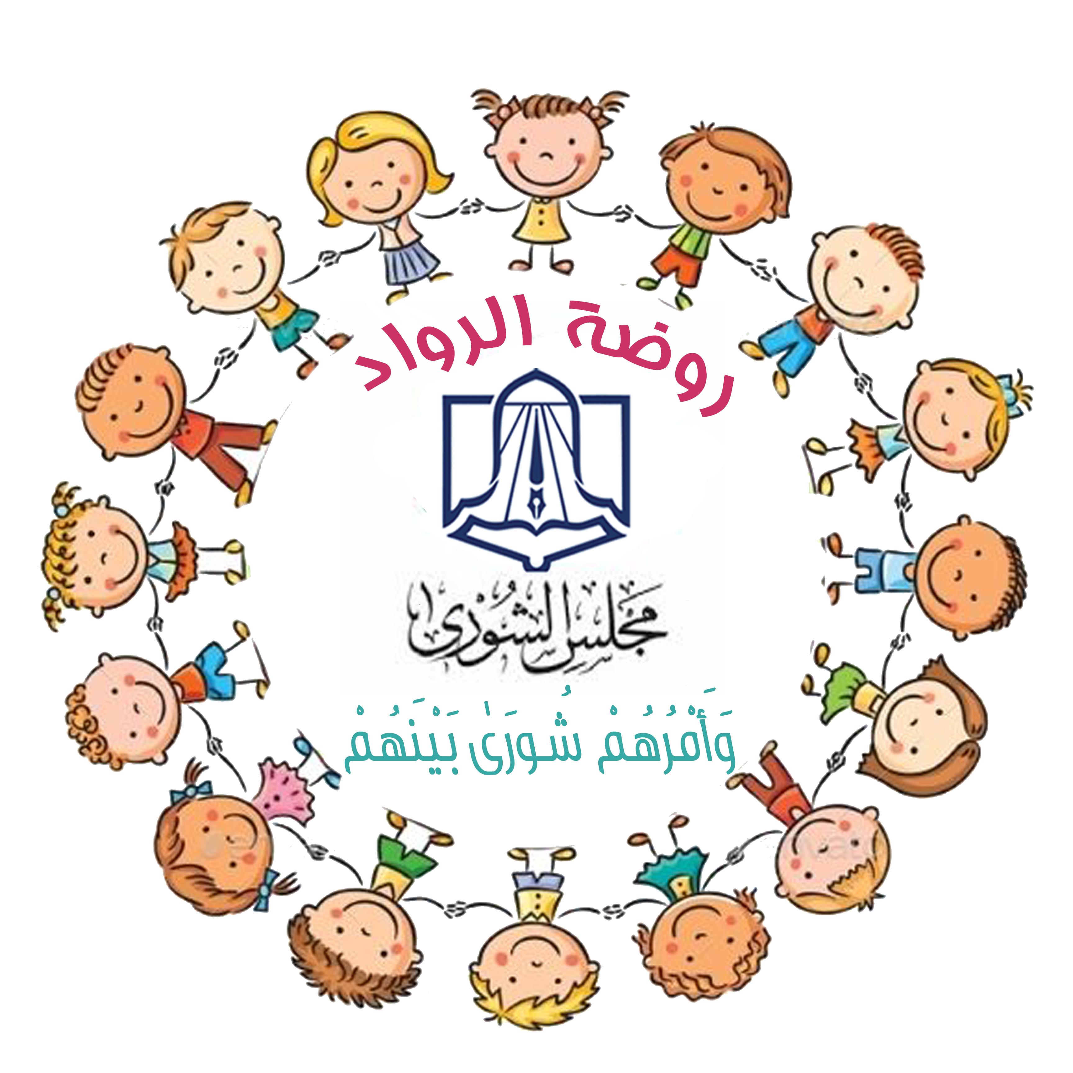 مجلس الشورى لأطفال روضة الرواد