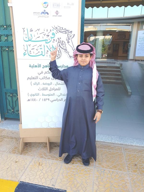 فوز الطالب بدر ناصرالمطيري بالمستوى الأول في مسابقة فرسان الإلقاء