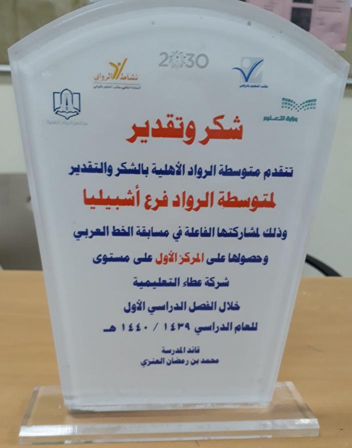 متوسطة الرواد تحصد  درع المركز الأول لمسابقة الخط العربي