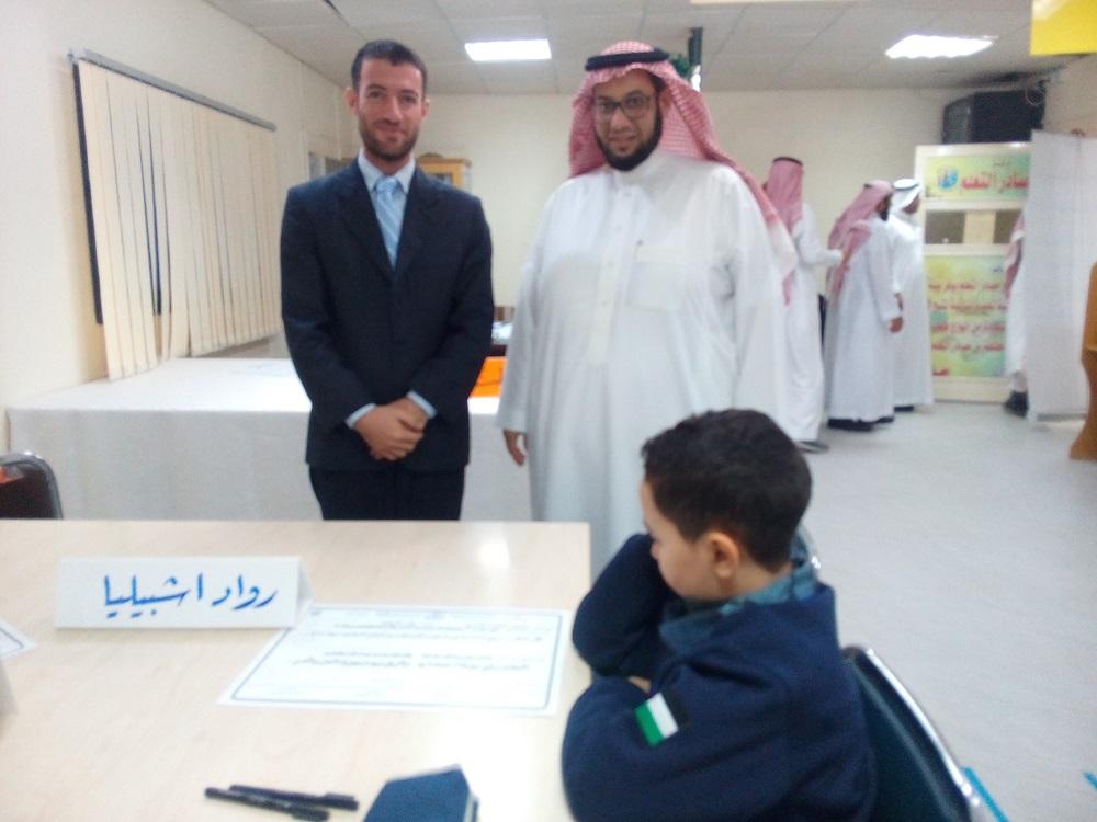 مسابقة الخط العربي