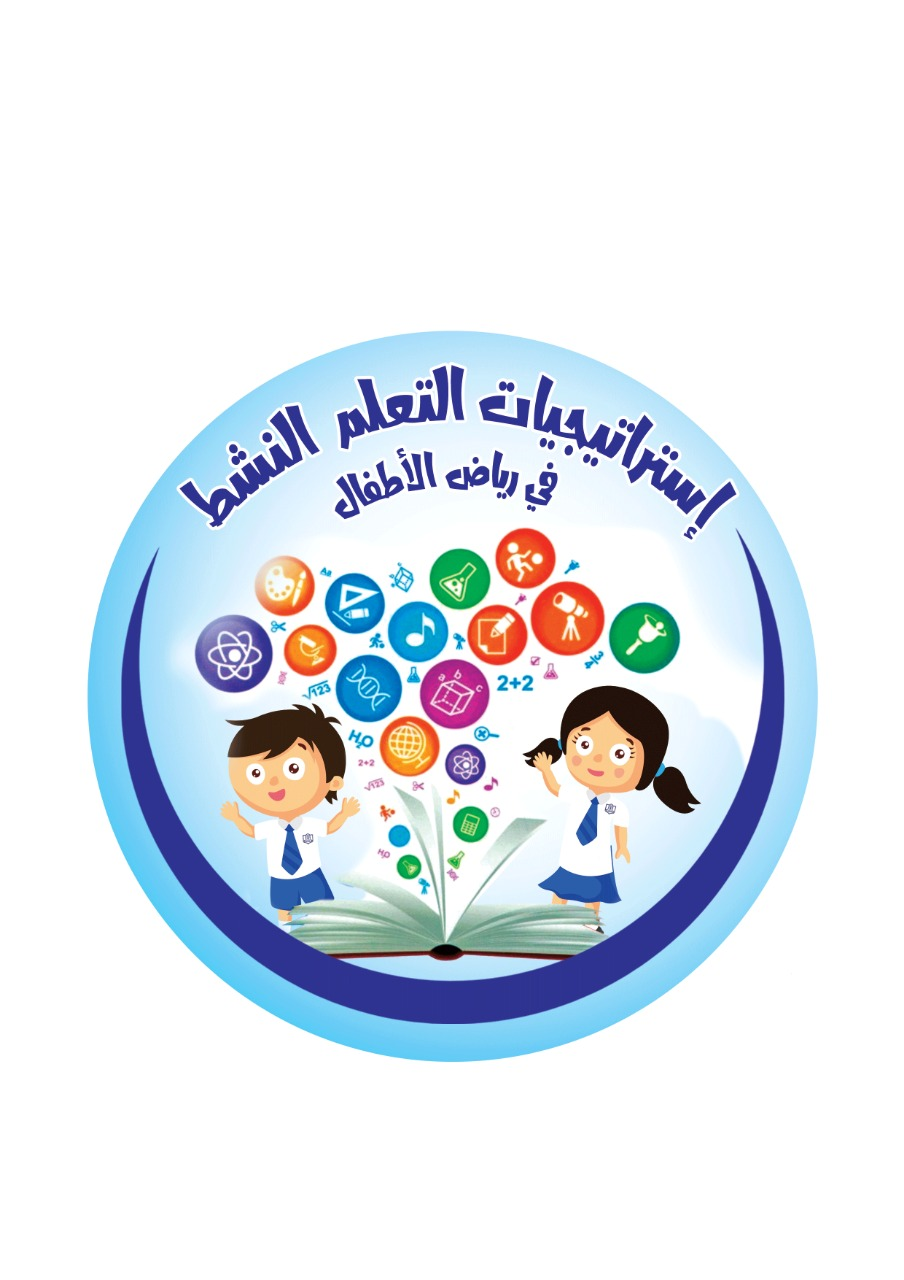 معرض استراتيجيات التعلم النشط في رياض الأطفال