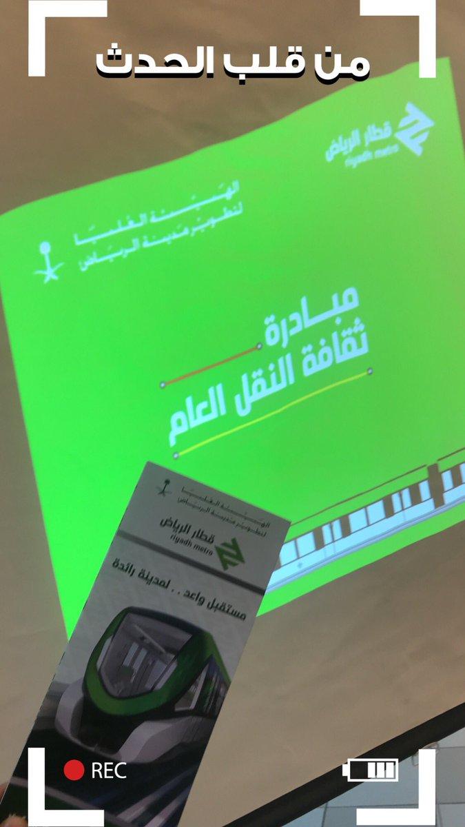 مشروع تطوير منطقة الرياض (القطار)