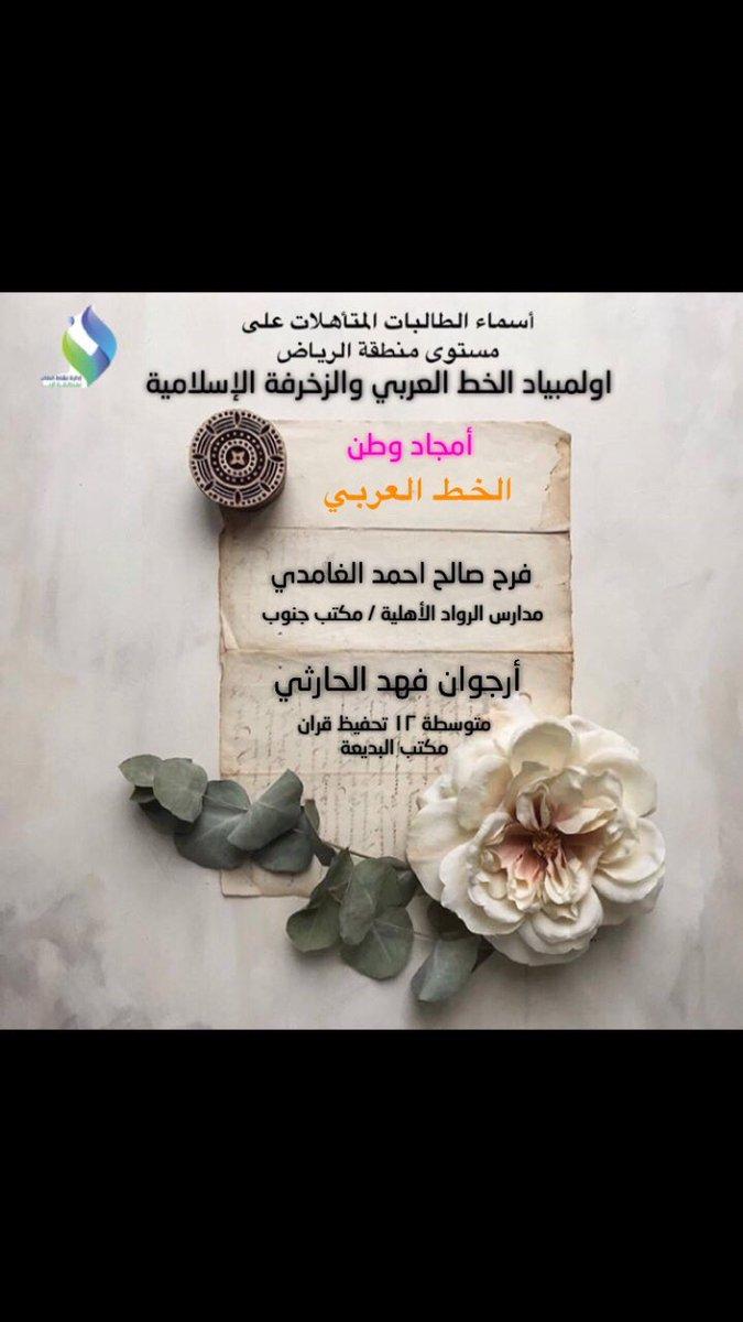 فوز الطالبة فرح الغامدي بأولمبياد الخط العربي