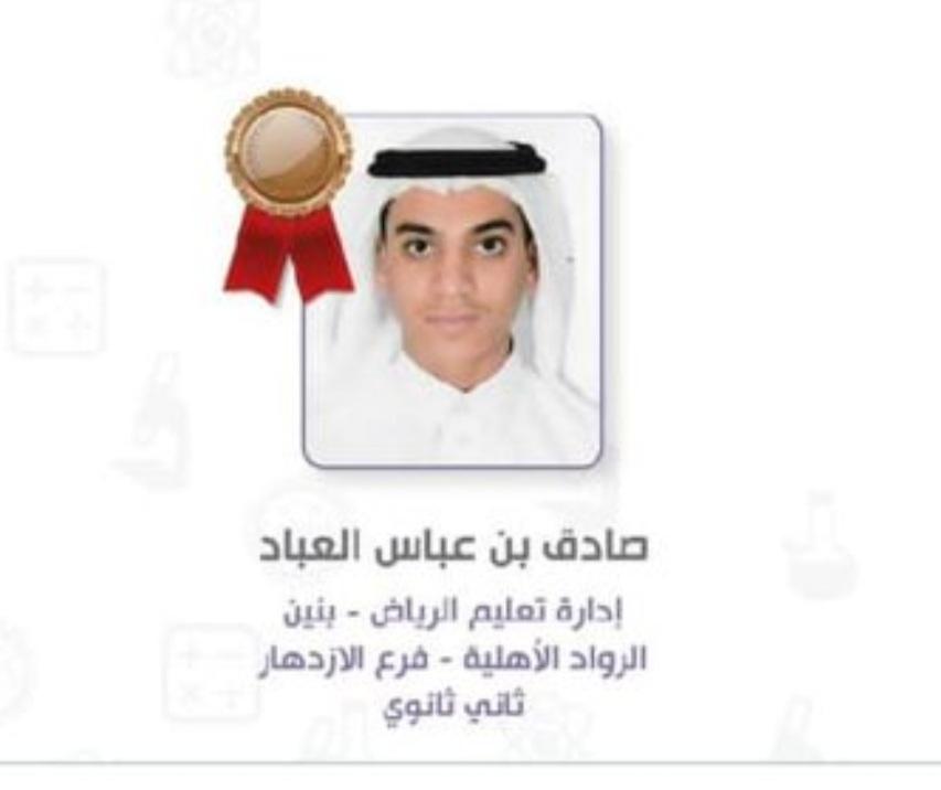 تهنئة الطالب صادق العباد بحصوله على برونزية المركزالثالث