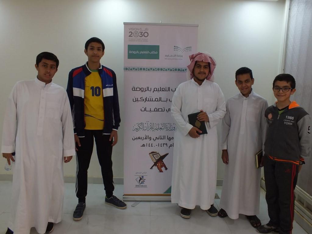 متوسطة رواد الازدهار مشاركة الطلاب في مسابقة القرآن الكريم