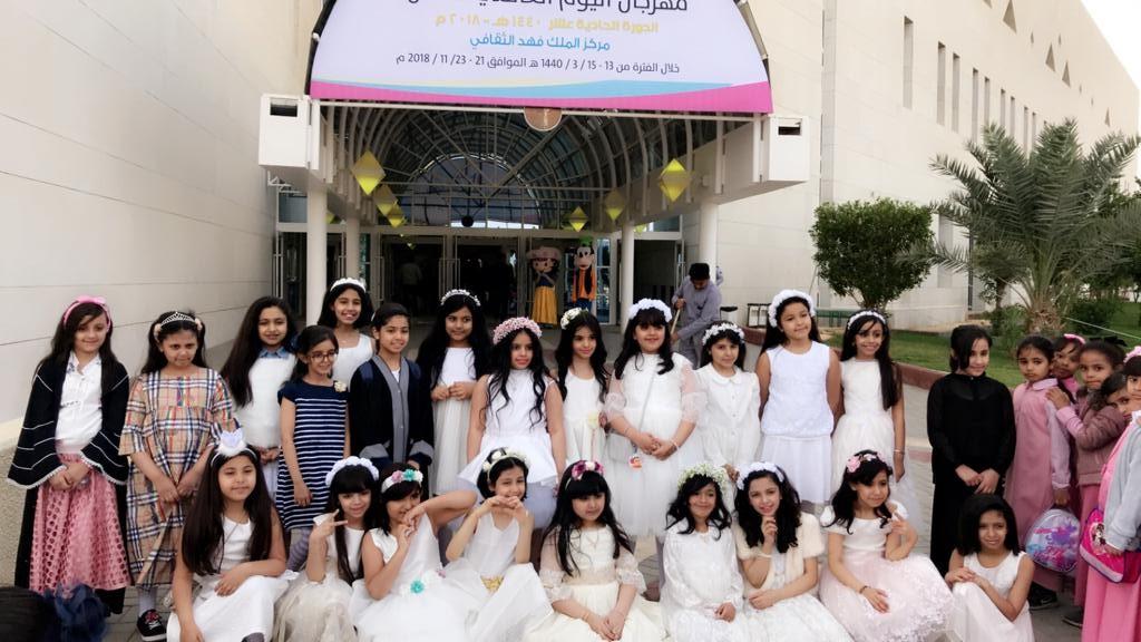اليوم العالمي للطفل بمركز الملك فهد الثقافي .