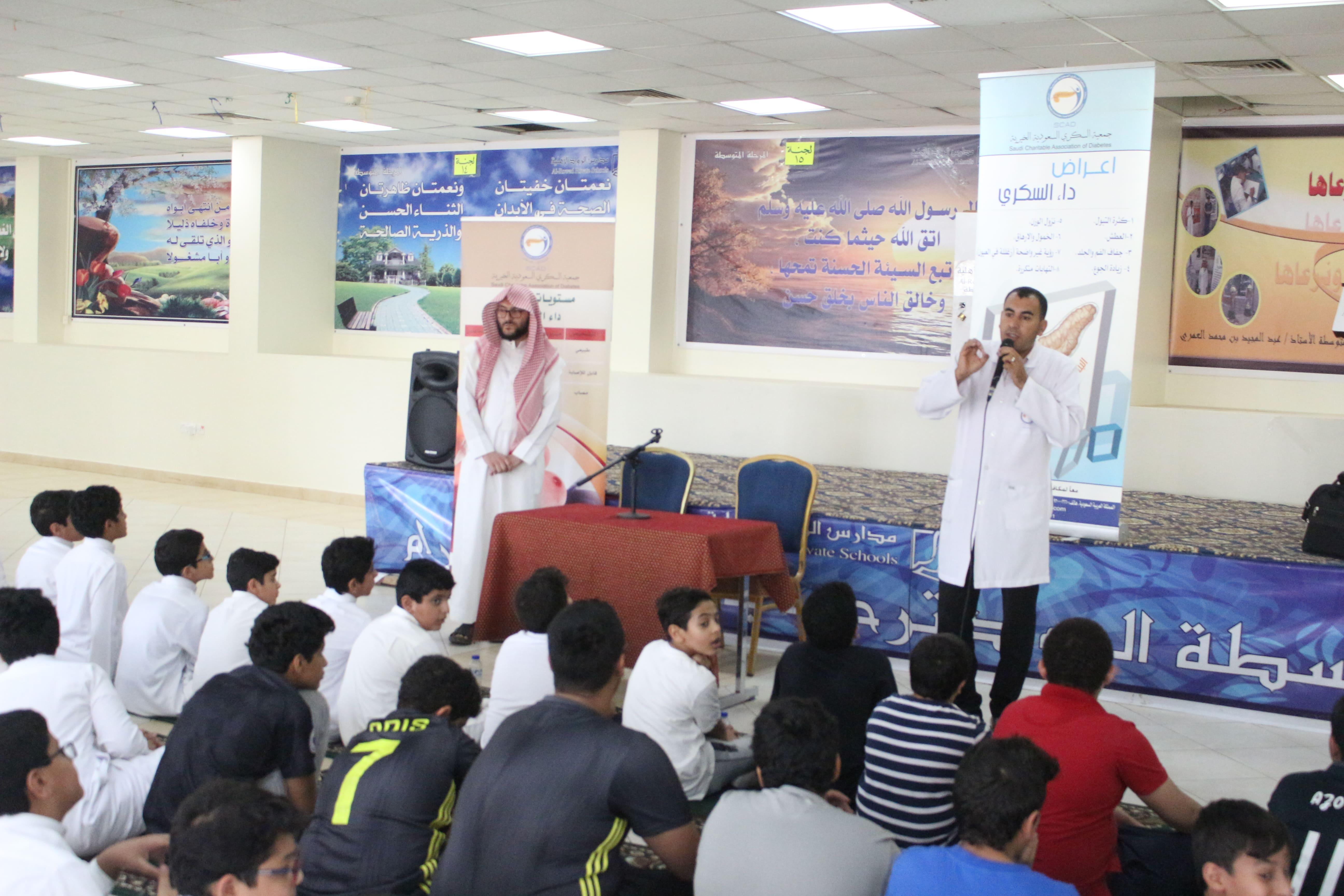 جمعية السكري السعودية الخيرية تقيم محاضرة توعوية