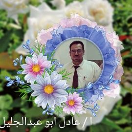 عادل عبد الجليل الأبرش