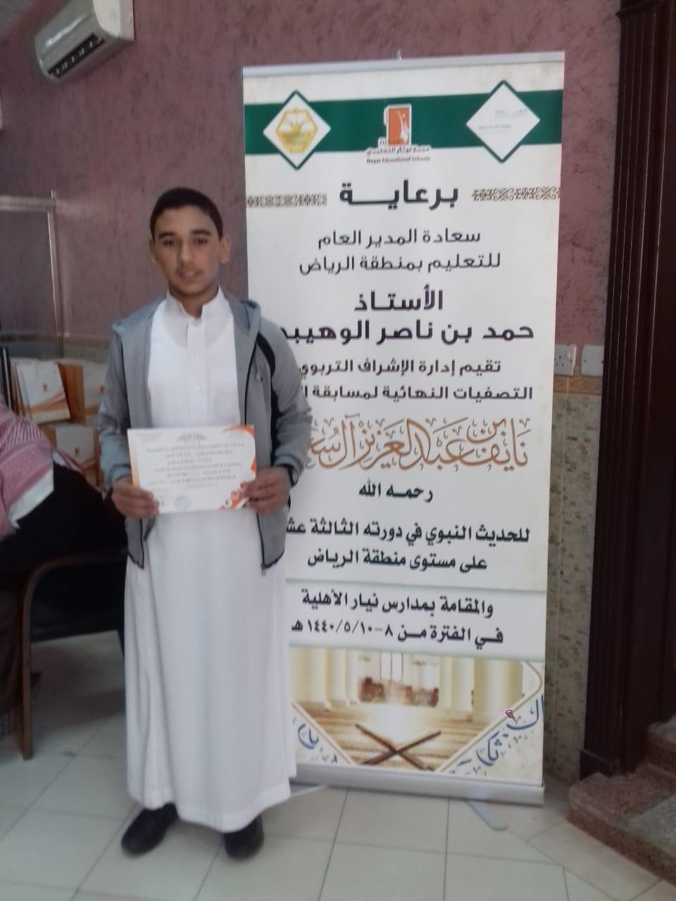 مسابقة الأمير نايف بن عبد العزيز لحفظ السنة النبوية