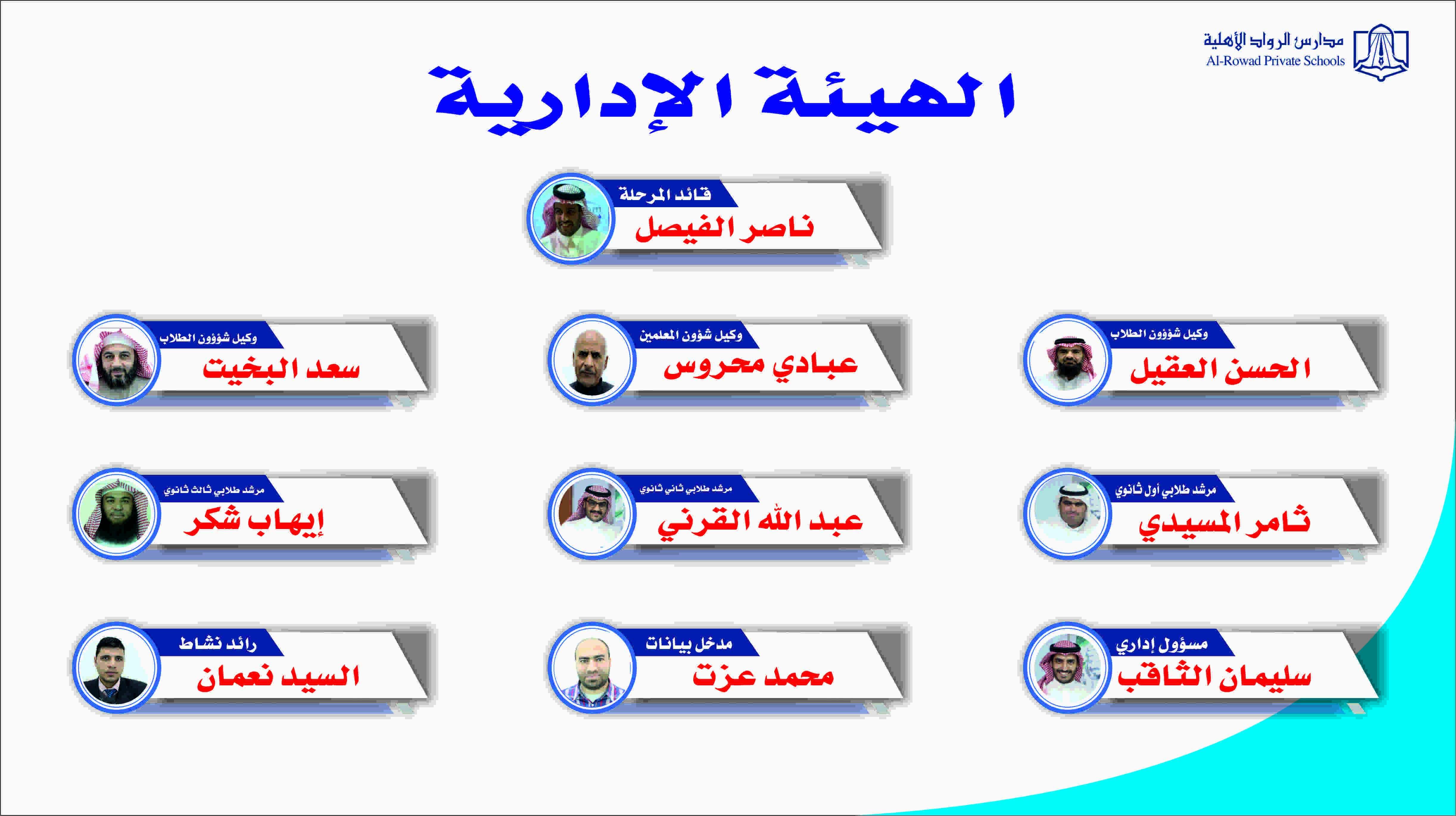 الهيئة الإدارية القسم الثانوي