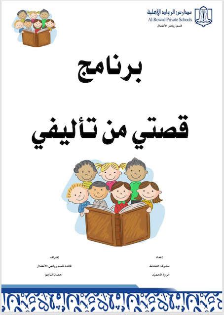 برنامج قصتي من تأليفي بروضة الرواد