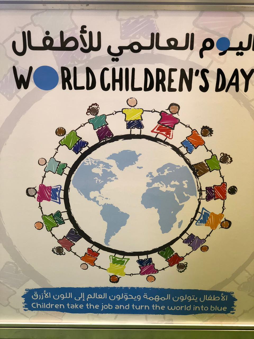 روضة الرواد تشارك في زوارة التعليم في اليوم العالمي للطفل